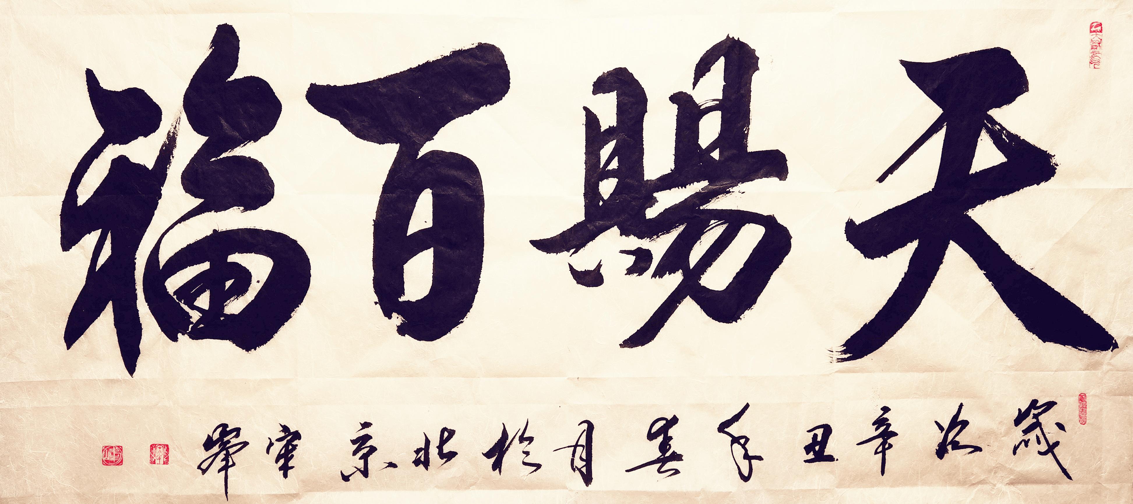 著名书画家、国家一级美术师宋峰长卷作品获拍182万插图(3)