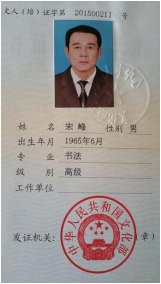 著名书画家、国家一级美术师宋峰长卷作品获拍182万插图(1)