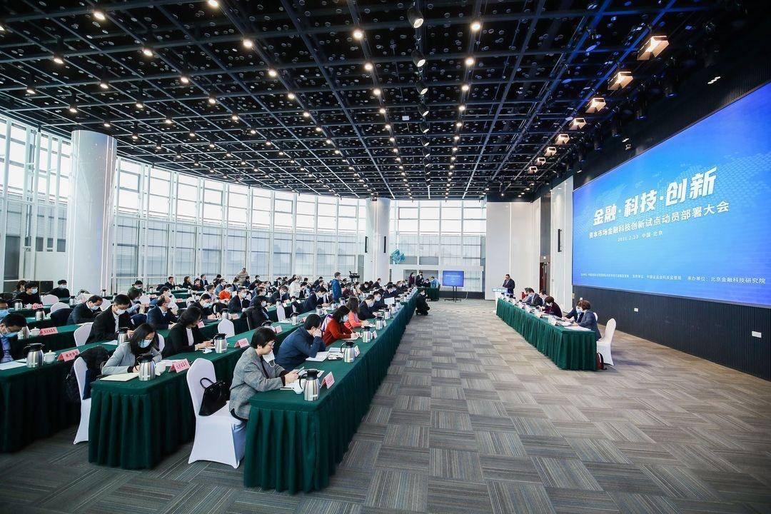资本市场金融科技创新试点动员部署会在北京隆重召开