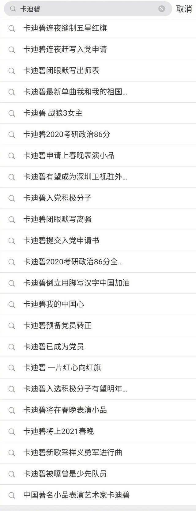 原唱说唱歌手卡先生在直播室说了真心话,称赞中国。粉丝:战狼3女主持人敲定!