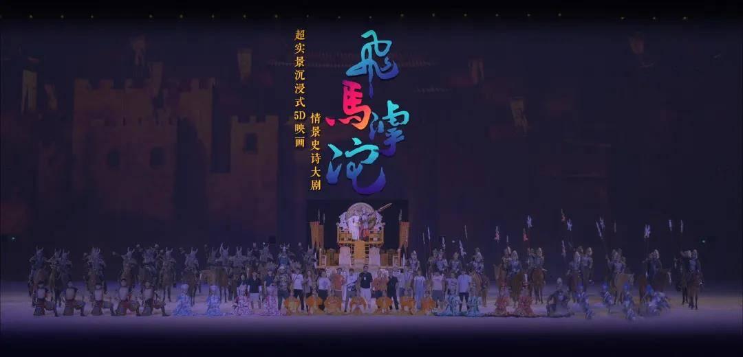 一场秀带火一座城!火影为河北安平打造史诗级精品文旅剧秀《飞马滹沱》