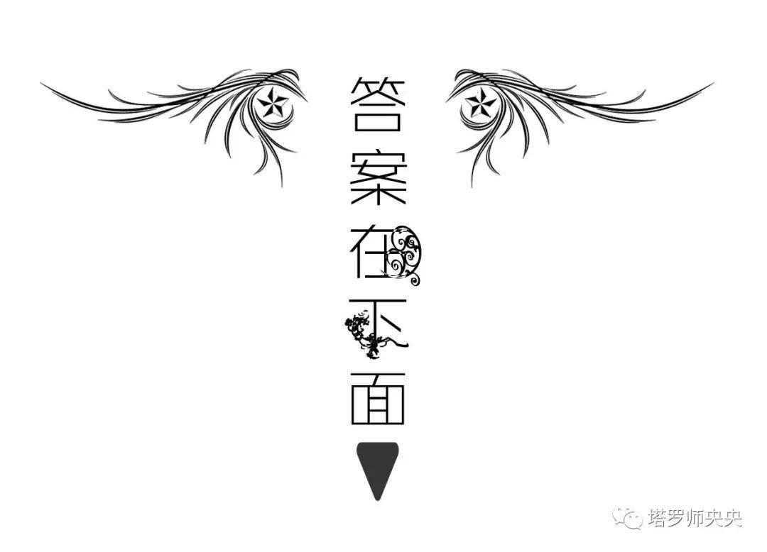 塔罗牌占卜:阳春三月,你的生活感情运势如何?  第3张