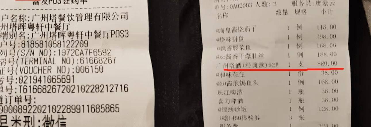 男子在广州塔花费2486元,餐厅却收3465元,男子:这是宰外地人吗