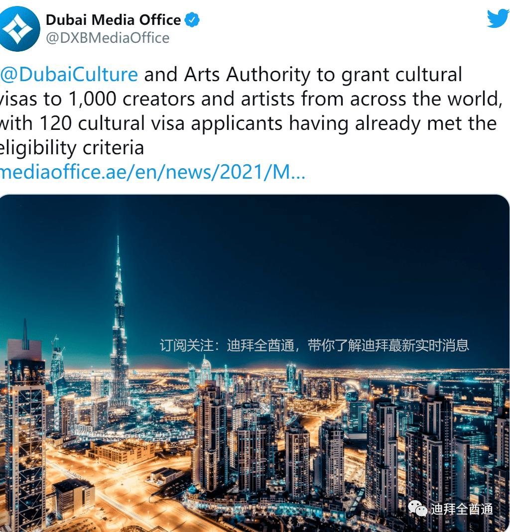 """迪拜将向全球1,000人发放为期10年的""""文化签证"""""""