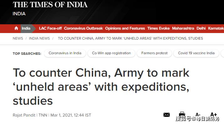 """无耻!印度又一次在边境使用""""切香肠""""战术,需要我国警惕"""