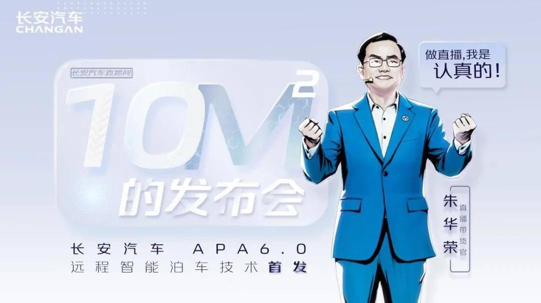 朱华荣B站秀手机玩车 长安远程智能泊车技术首发