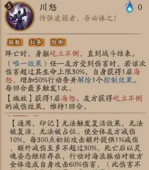 阴阳师2021sp骁浪荒川之主斗技攻略 游戏 第3张