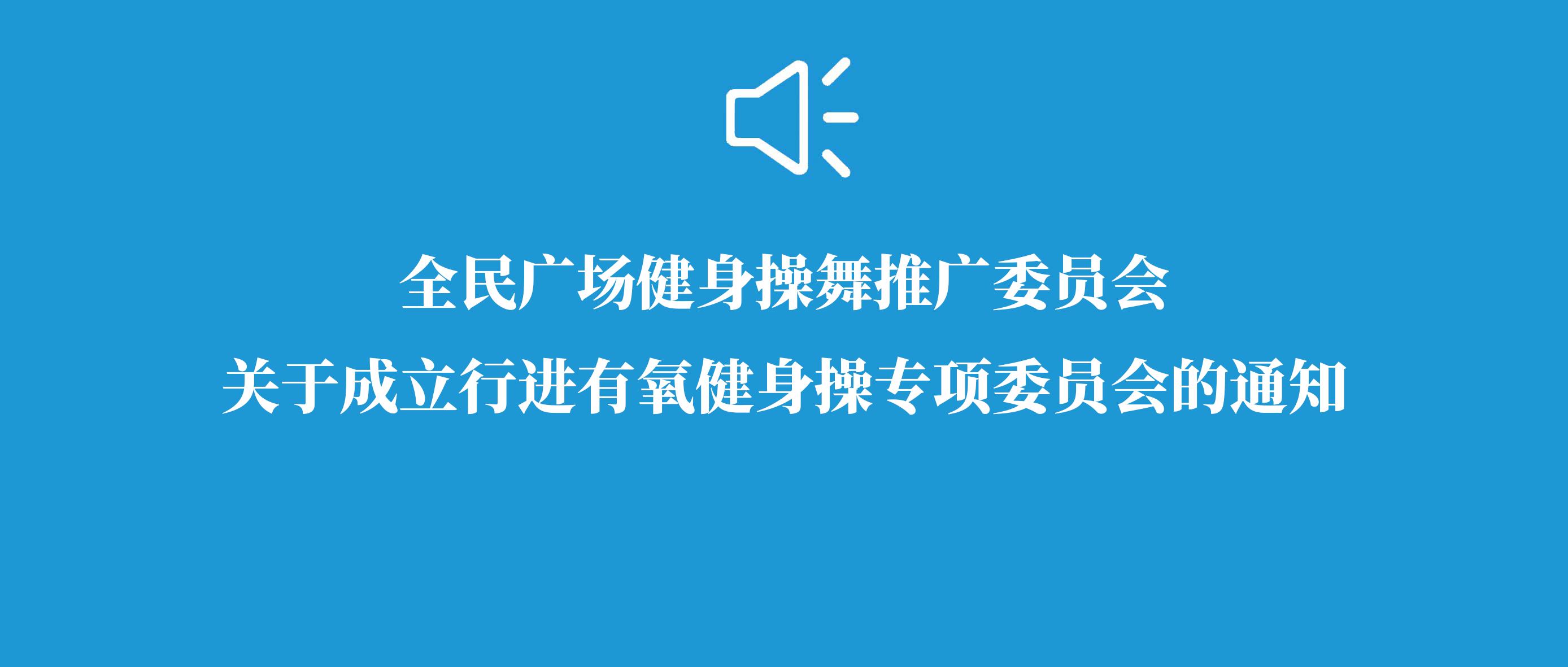 全民广场健身操舞推广委员会关于成立行进有氧健身操专项委员会的通知