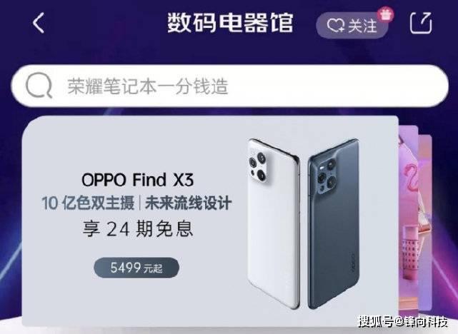 原创             绿厂玩起加量不加价,OPPO Find X3起步价与去年持平