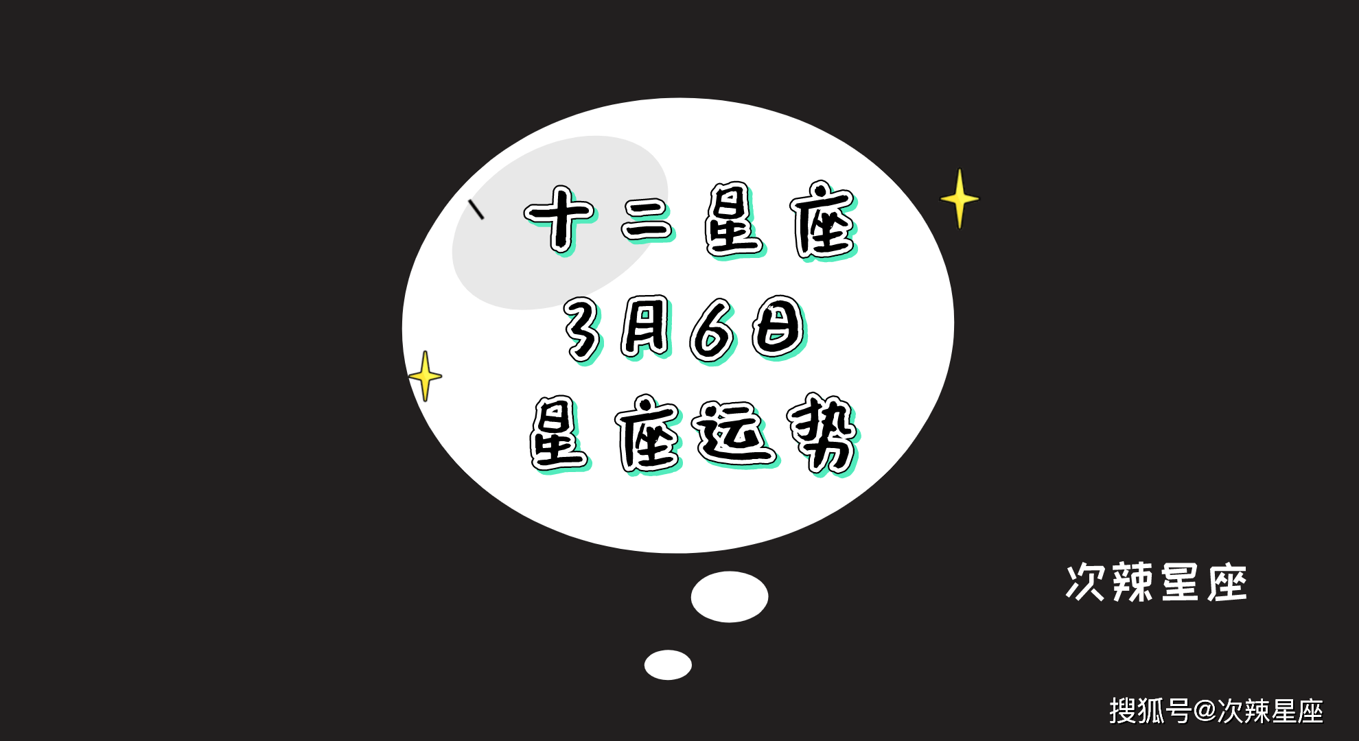 次辣星座日运丨十二星座3月6日星座运势