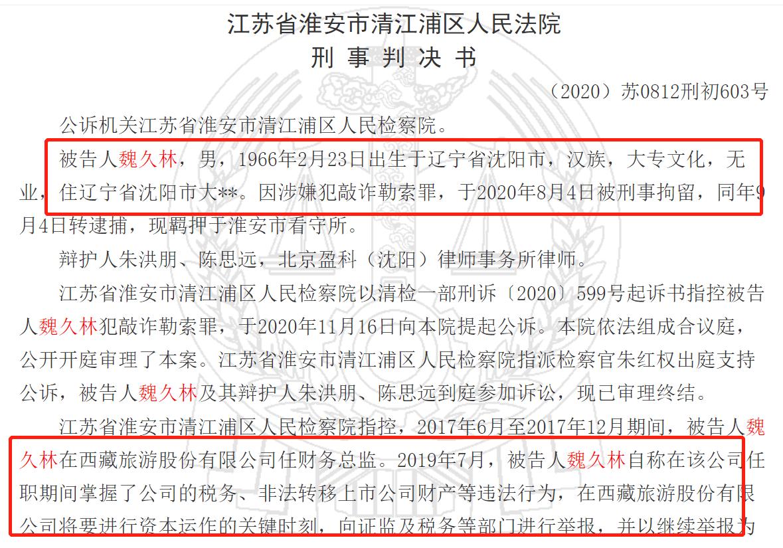 """趁公司""""保壳""""敲诈3000万,西藏旅游前高管获刑11年"""