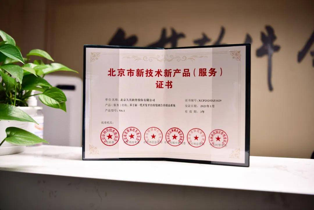 久其新合并报表系统荣获北京市新技术新产品(服务)认证