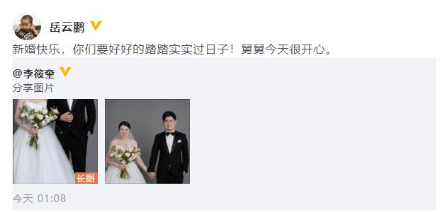 岳云鹏为外甥送新婚祝福:舅舅今天很开心