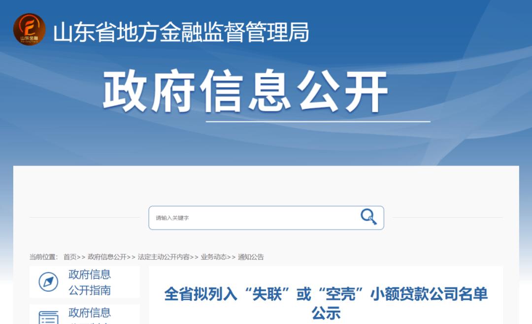 """曝光!潍坊的这些公司打算被列入""""丢失""""或""""空壳""""名单"""