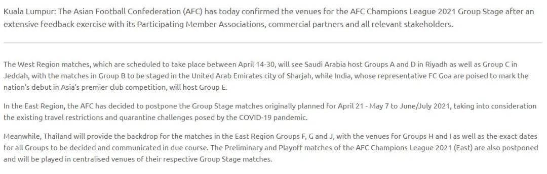 亚冠延期因东亚区找不到比赛地 改期后仍与中超时间冲突