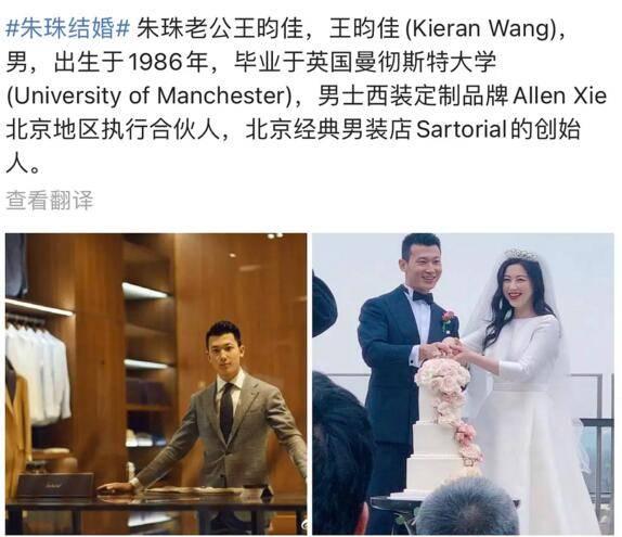 朱珠低调举行婚礼 男方为圈外人