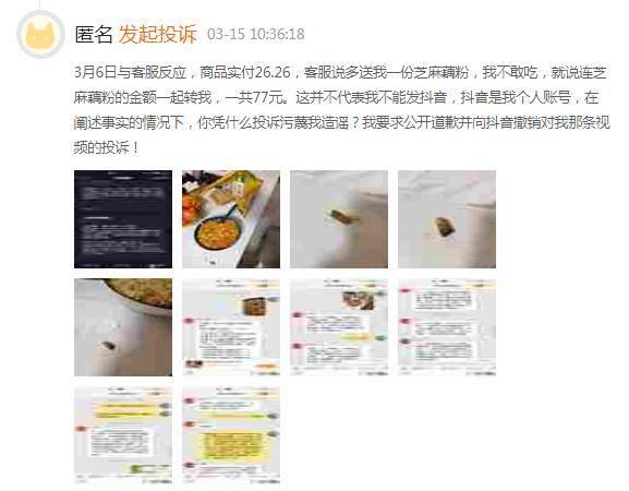 网红品牌李子柒旗下产品被指吃出烟头的照片 - 3