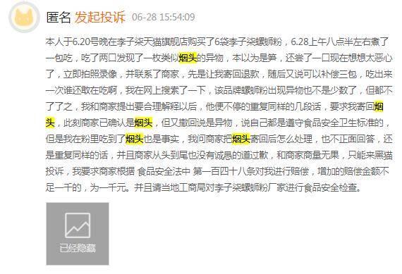 网红品牌李子柒旗下产品被指吃出烟头的照片 - 7