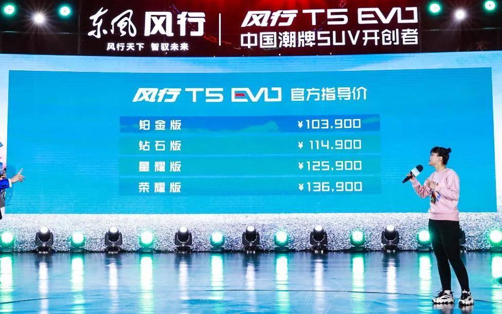 10.39万元起售 东风风行T5 EVO如何圈粉年轻人?-海博app官网下载