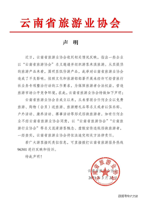 云南省旅游业协会:企业以协会名义违规招徕旅游者将追究法律责任