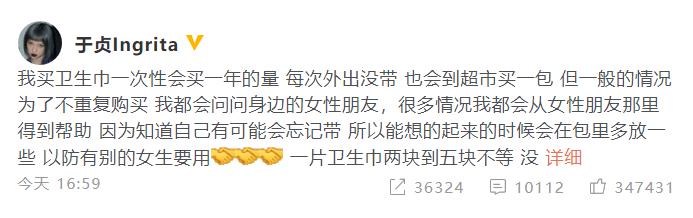 于贞为杨笠发声:她没有做错什么
