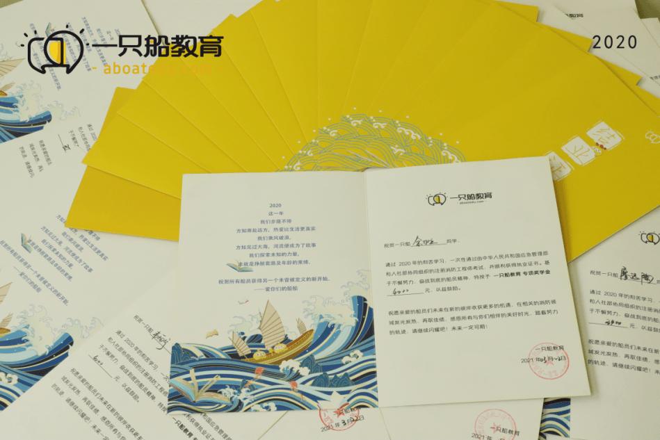 一只船教育为通关学员颁发结业证书