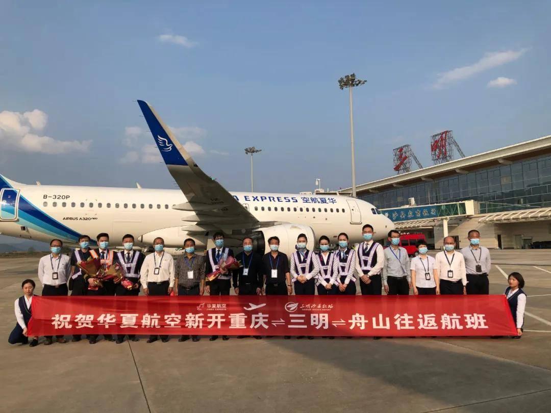 好消息!三明⇋舟山航班顺利开通!