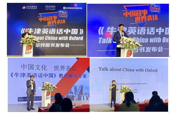 《牛津英语话中国》:助力中国小大使,向世界讲好中国故事!