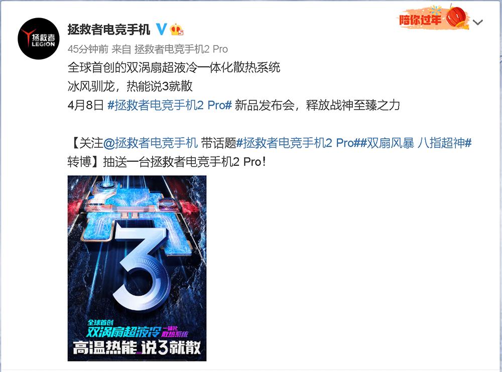 """骁龙888热量太高压不住?拯救者电竞手机2 Pro表示""""小意思"""""""