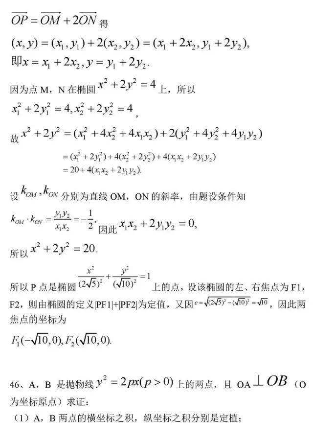 图片[45]-高中数学最经典50题-小e英语课堂