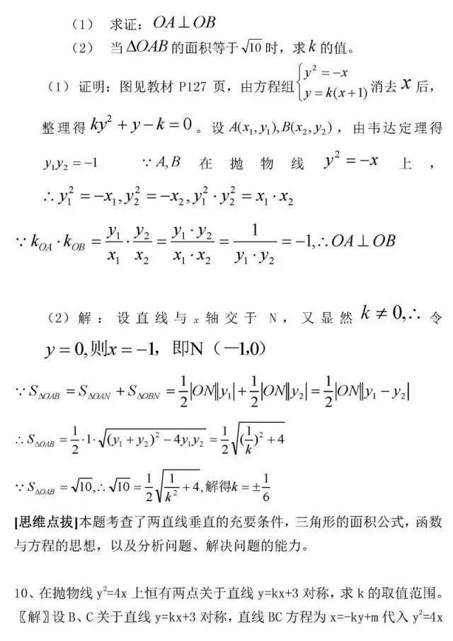 图片[9]-高中数学最经典50题-小e英语课堂
