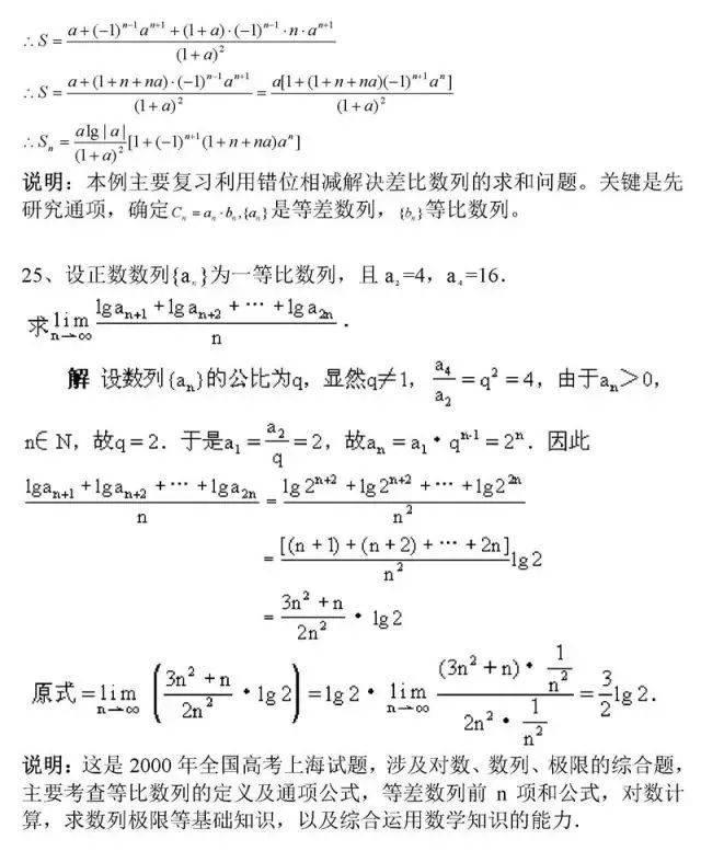图片[19]-高中数学最经典50题-小e英语课堂