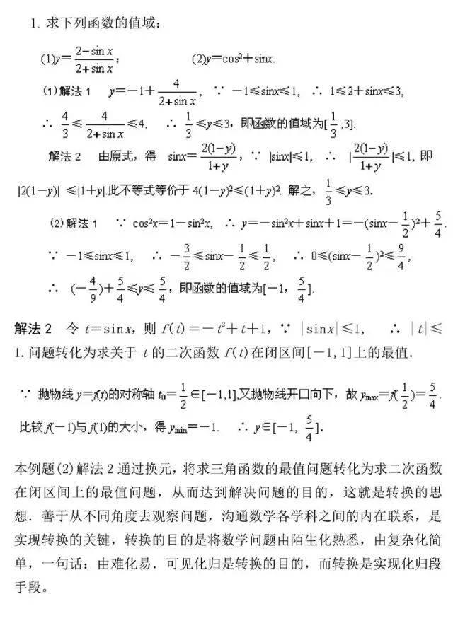 图片[2]-高中数学最经典50题-小e英语课堂