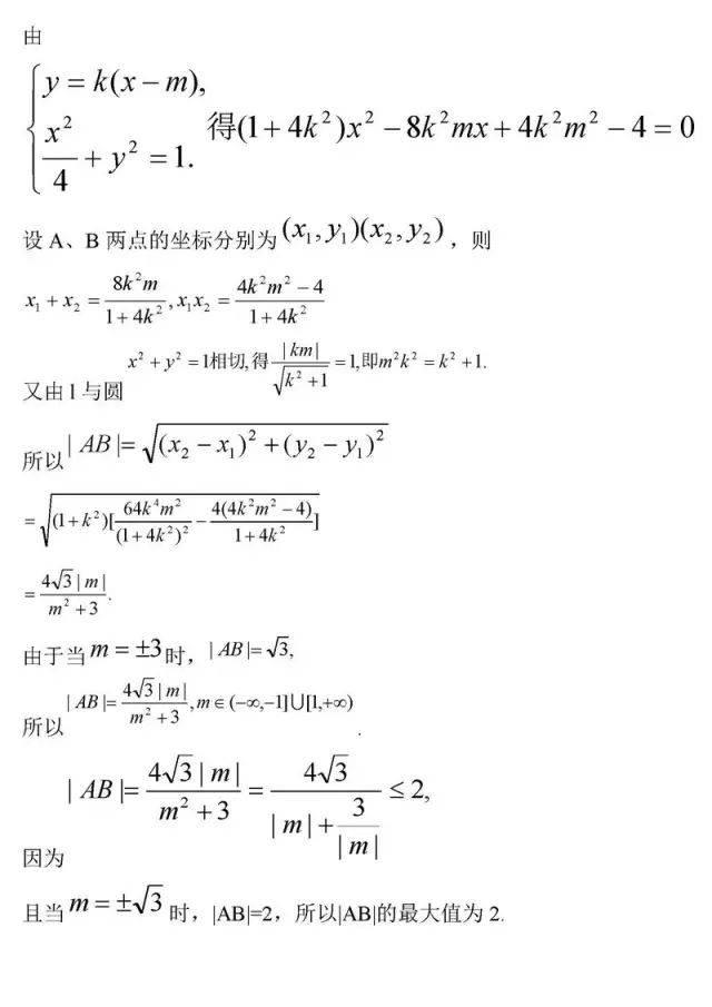 图片[26]-高中数学最经典50题-小e英语课堂