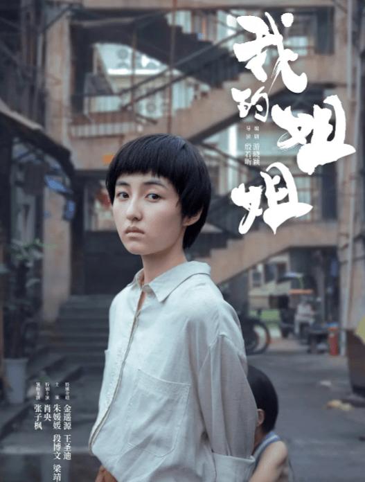 电影《我的姐姐》根据真实故事改编,另外两个版本无意间流出