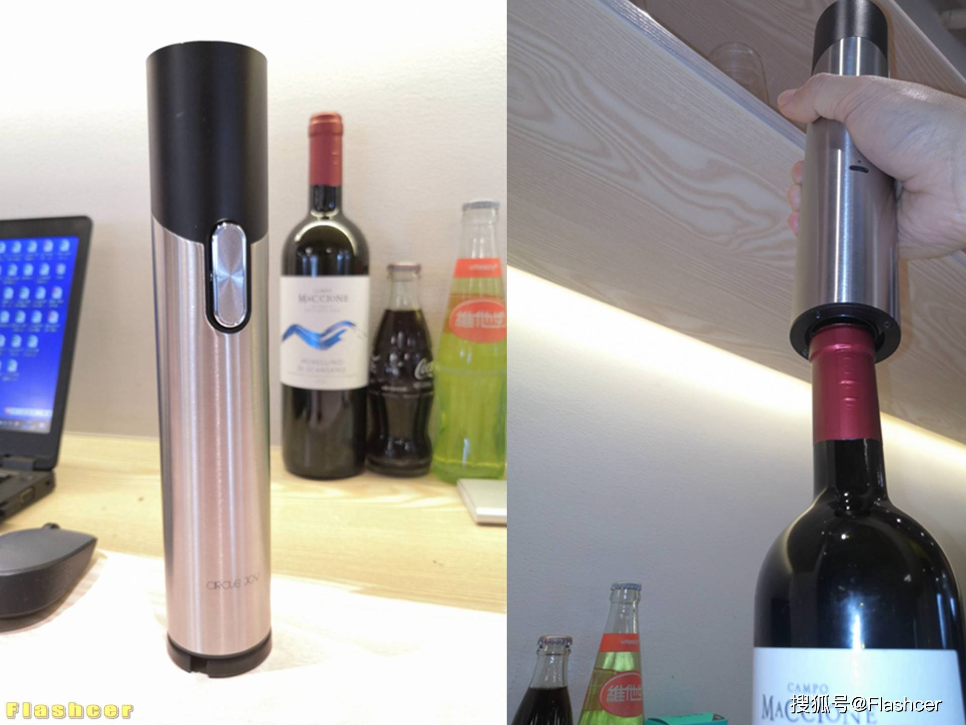 圆乐新品-智能啤酒红酒二合一开瓶器 体验