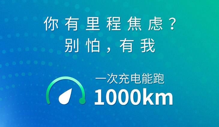 2021 廣汽科技日本周開幕 硅負極電池黑科技即將登場