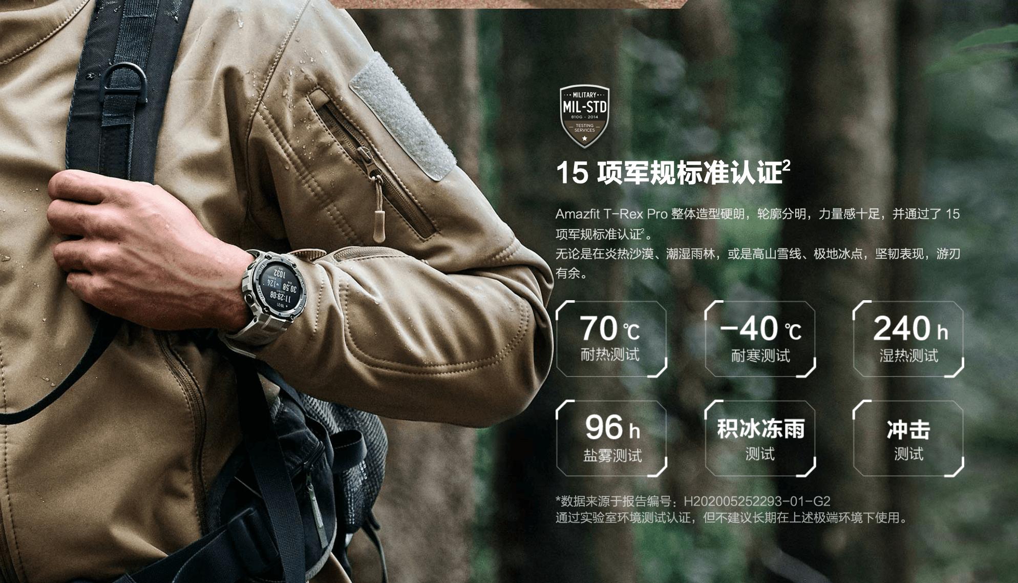 原创             Amazfit T-Rex Pro体验:户外爱好者的专属腕表