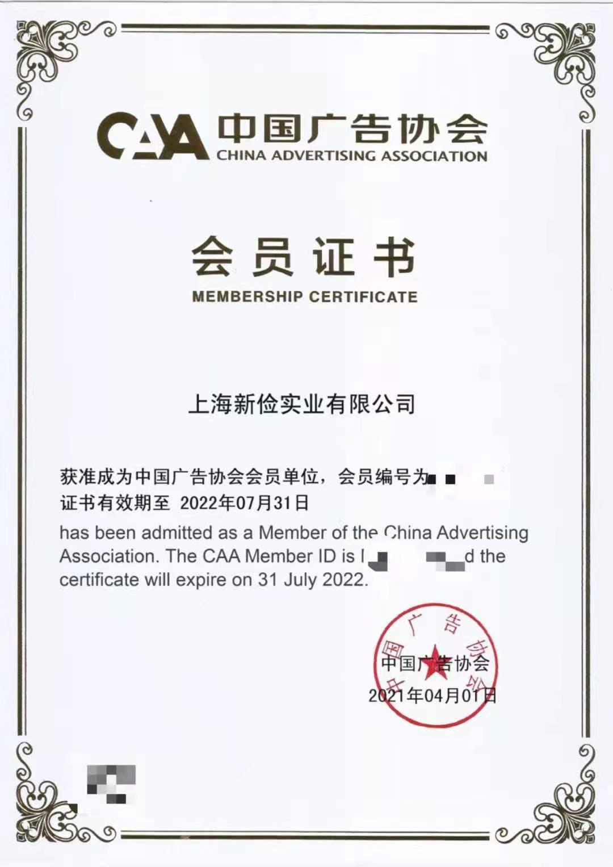 思耀传媒正式成为中国广告协会会员单位