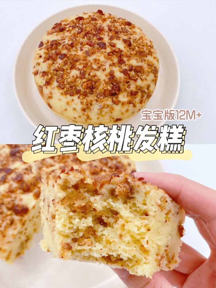 敏宝食谱|红枣核桃发糕 无小麦无蛋奶