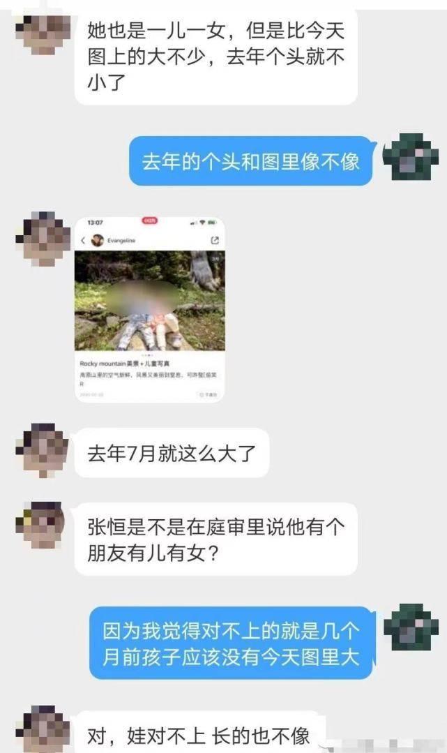 郑爽后世曝光并非本人u乐登录?疑是张恒抱密友孩子摆