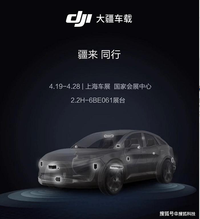 大疆官宣入局车载业务,将打造L2+至L4级自动驾驶软硬件方案
