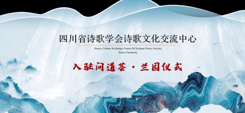 四川省诗歌学会诗歌文化交流中心入驻百花潭