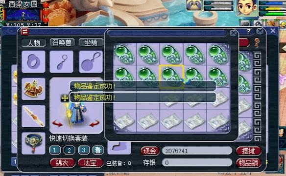 梦幻西游:120灵饰爆出4件极品,封系法系物理系任你选!