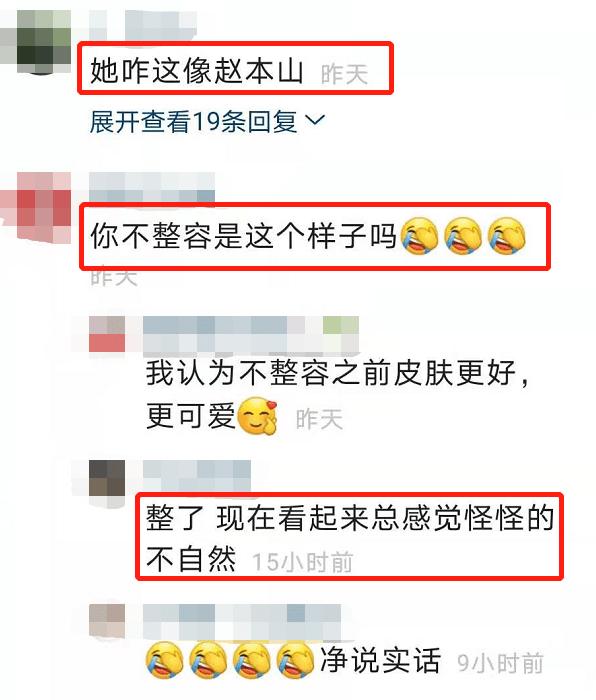原创             赵本山女儿直播自曝整容,素面朝天颜值大跌,网友大呼认不出
