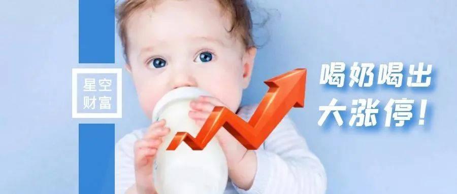 原创             央行论文谈及放开生育,A股国产奶粉要暴涨了?