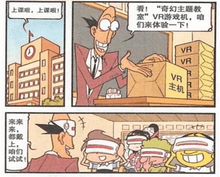 太奇:AR虚拟教室千奇百怪,教你玩转课堂游!