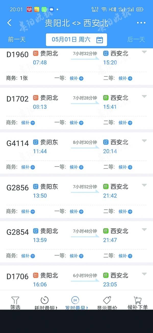 """""""五一""""假期火车票昨日开售 多个热门方向销售火爆"""