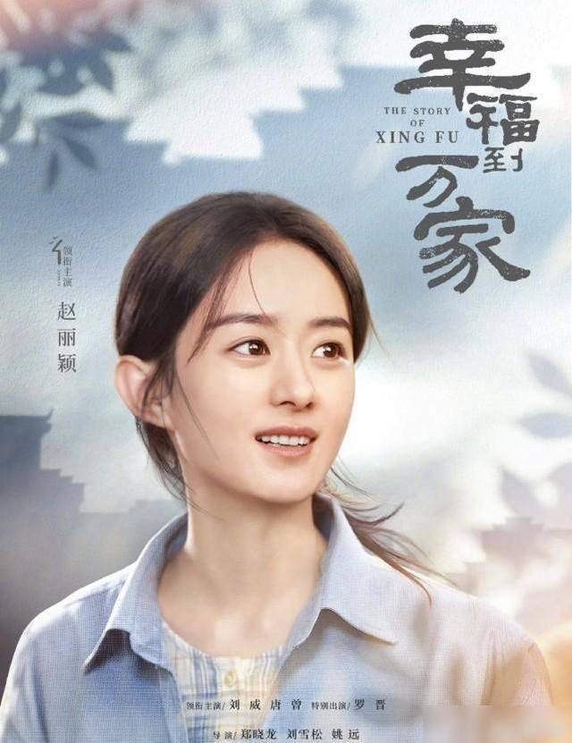 赵丽颖在新剧中演农村妇女,曾嫌弃农村出身的采访被扒出?