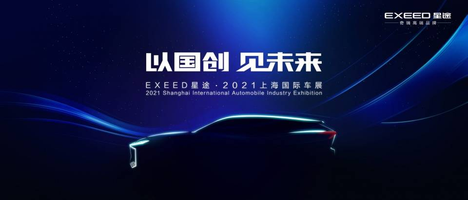 极智新国创 奇瑞高端品牌星途闪耀上海车展-XI全网